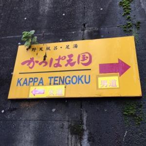 GO TO かっぱ天国