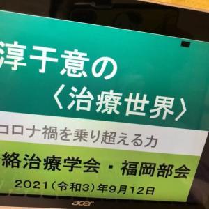 経絡治療学会 福岡部会の開催