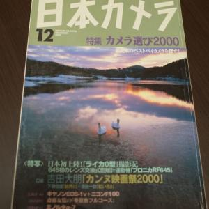 日本カメラ 休刊