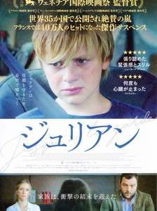 スリラーの形でDVの実相に迫るフランス映画「ジュリアン」