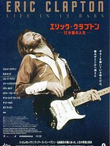 """""""ギターの神様""""の壮絶な人生「エリック・クラプトン―12小節の人生―」"""
