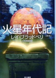 火星に思いを馳せる―映画と、SF小説と…