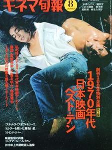 「私の好きな1970年代日本映画」