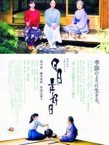 樹木希林&黒木華共演―茶道の世界「日日是好日」