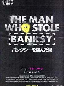 壁は強大な武器になる!?「バンクシーを盗んだ男」