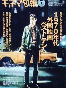 「私の好きな1970年代外国映画」