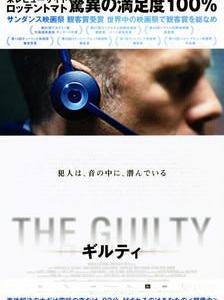 """""""音""""だけが頼りの誘拐事件!「THE GUILTY/ギルティ」"""