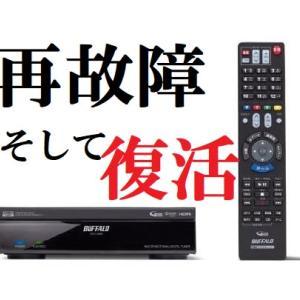 【再故障・修理】BUFFALO DTV-X900(メディアプレーヤー)が、また壊れたので再修理