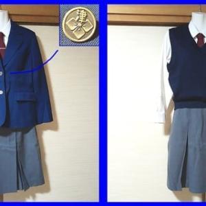 津○沼高校の制服が届きました