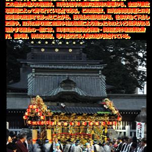 【祭りアルバム】鹿沼今宮神社祭