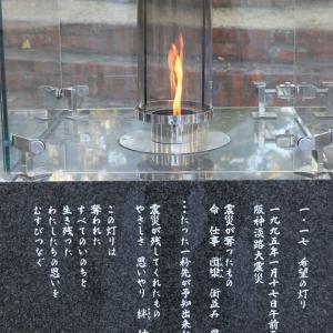 もうすぐ1月17日(1995年阪神淡路大震災)ですね~