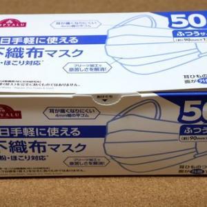 新型コロナ感染拡大中、マスクは量から質へ切り替えないとあぶないです。