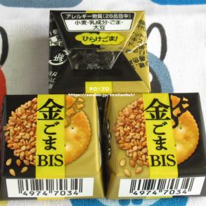 金ごまBIS (と、ホワイト&クッキー)