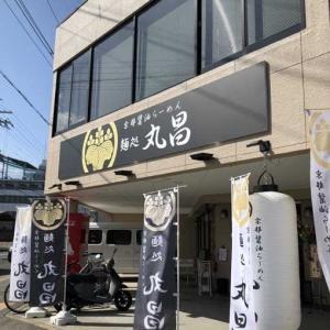 麺処 丸昌(ラーメン)