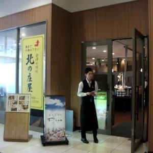 和ダイニング 北の庄屋 ホテル金沢店(レストラン/居酒屋)