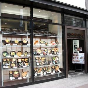 あぶり 杬之蔵 ダイワロイネットホテル京都四条烏丸店 (ラーメン/和食レストラン)