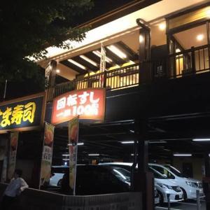 はま寿司 金閣寺店(回転寿司)