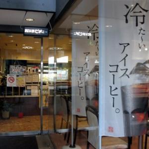 カフェサーバー ドニー(喫茶店)