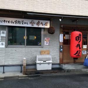 時代屋 西院店(居酒屋)
