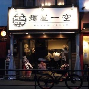 麺屋 一空(ラーメン)