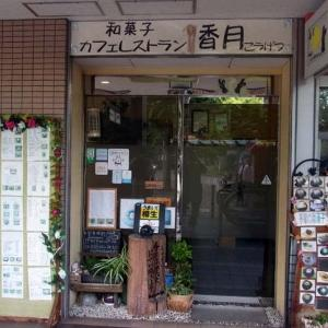 和菓子 カフェレストラン香月(喫茶店)