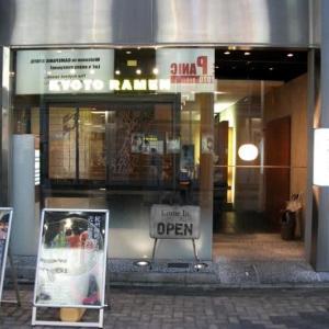 京都 炎神(ラーメン)