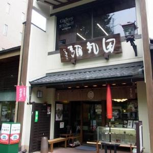 田丸弥 堀川店(喫茶甘味処)