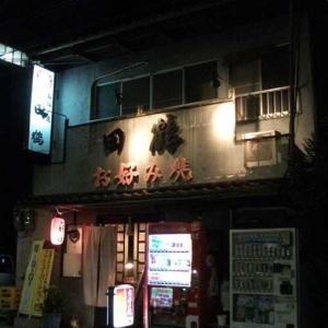 田鶴(お好み焼き)