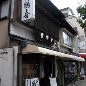 そば処 鶴喜(うどん そば)