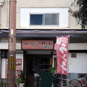十二籃(ラーメン/中華料理)