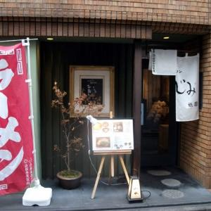 しみじみ 祇園店(ラーメン)