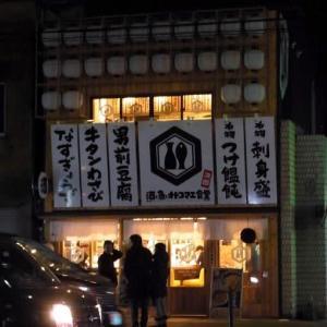 酒と魚とオトコマエ食堂 次郎(居酒屋)