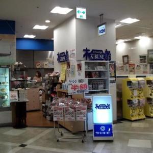 カフェ&グリル木船(喫茶店)