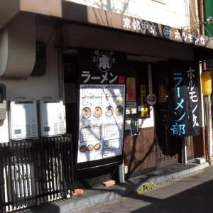 京都中京 ホルモン丸(ラーメン/焼肉)