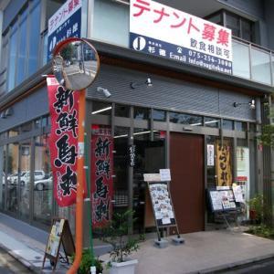 ドット・ギャン~ひごつ堂(馬肉料理/熊本郷土料理)