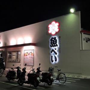 魚べい 京都八幡店(回転寿司)