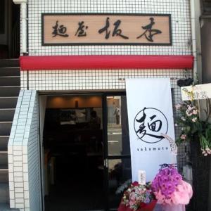 麺屋 坂本(ラーメン)