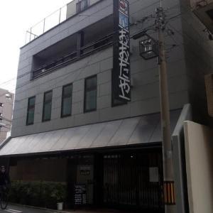 おおたや 夷川店(レストラン/和食)