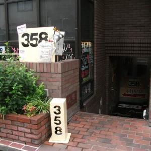 ワイン&シャンパン 358 (ラーメン/ワイン居酒屋)