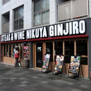 肉バル銀次郎 烏丸御池本店(肉バル/居酒屋)