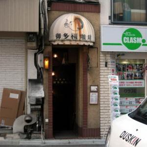 御多福珈琲(喫茶店)