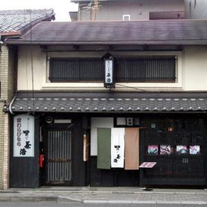 京のわらびもち 茶洛(わらび餅/甘味処)