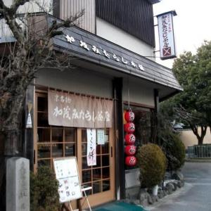加茂みたらし茶屋(みたらし団子茶屋)