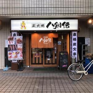 炭火焼 八剣伝 北大路新町店(ラーメン/居酒屋)