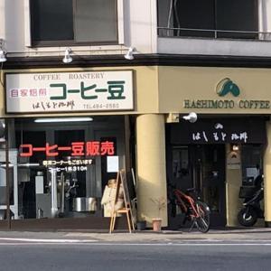 はしもと珈琲(喫茶店)