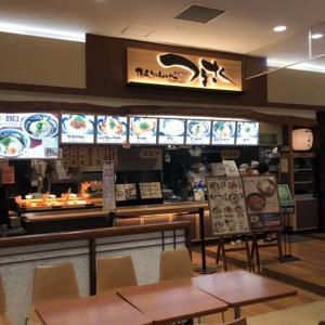 讃岐うどんの心 つるさく イオンモール久御山店 (うどん/定食)