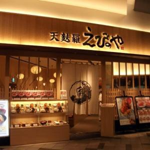 天麩羅 えびのや イオンモール草津店 (天ぷら/天丼)