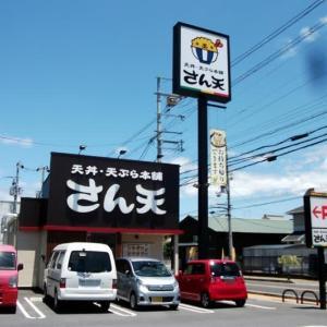 天丼天ぷら本舗 さん天 宇治小倉店(天丼、天ぷら)