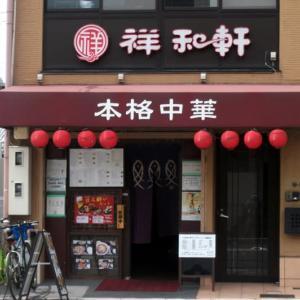 祥和軒(担々麺/中華料理)
