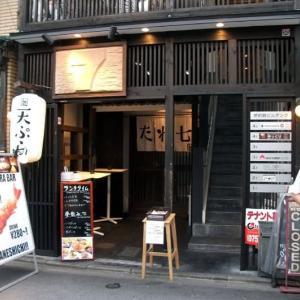 京都錦 天ぷら酒場・たね七(天ぷら/居酒屋)